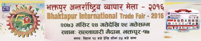 Bhaktapur International Trade Fair 2016