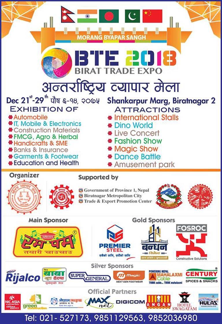 Birat Trade Expo 2018