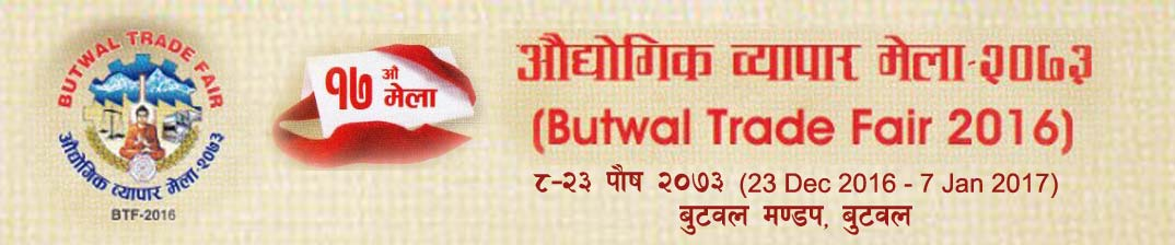 Butwal Trade Fair 2016