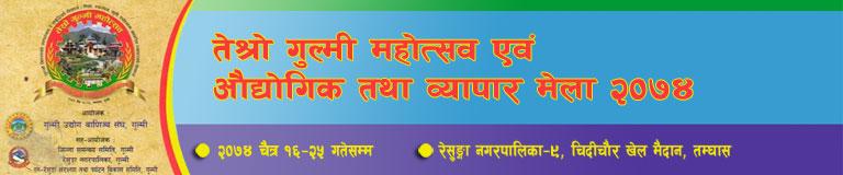 3rd Gulmi Mahotshav & Industrial Trade Fair 2074