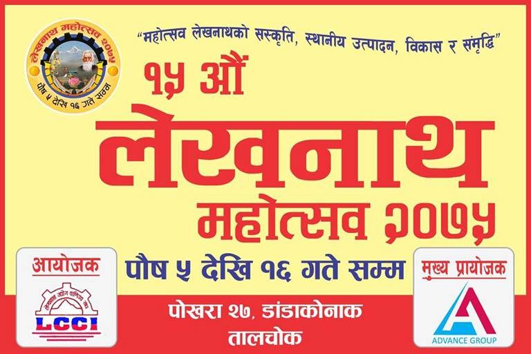 Lekhnath Fair 2018