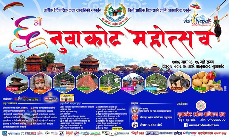 Nuwakot Festival 2076