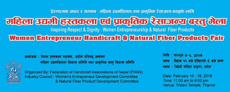 Women Entrepreneur Handicraft & Natural Fiber Products Fair
