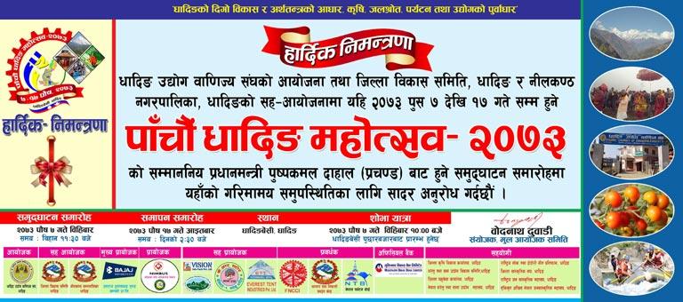 5th Dhading Mahotshav 2073