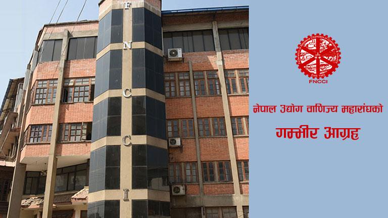 नेपाल उद्योग वाणिज्य महासंघको गम्भीर आग्रह (२०७६/१२/१०)