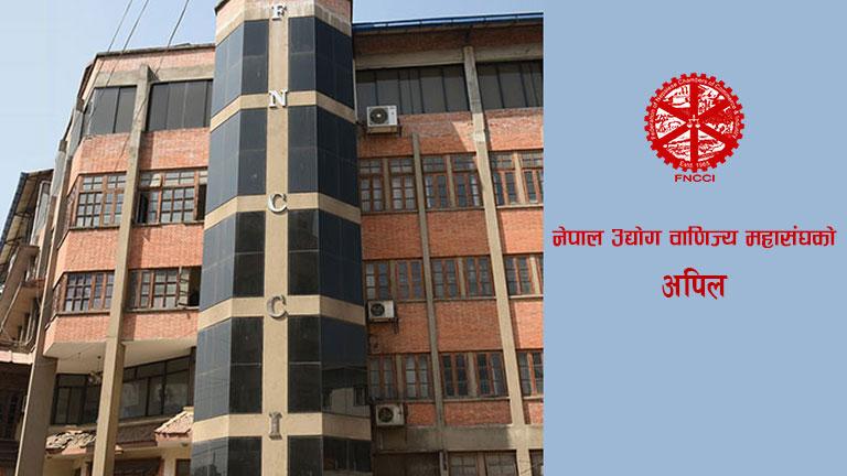 नेपाल उद्योग वाणिज्य महासंघको अपिल (२०७६/१२/१७)