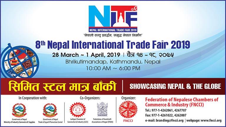 नेपाल अन्तर्राष्ट्रिय व्यापार मेलाको तयारी अन्तिम चरणमा (२०७५/१२/०२)