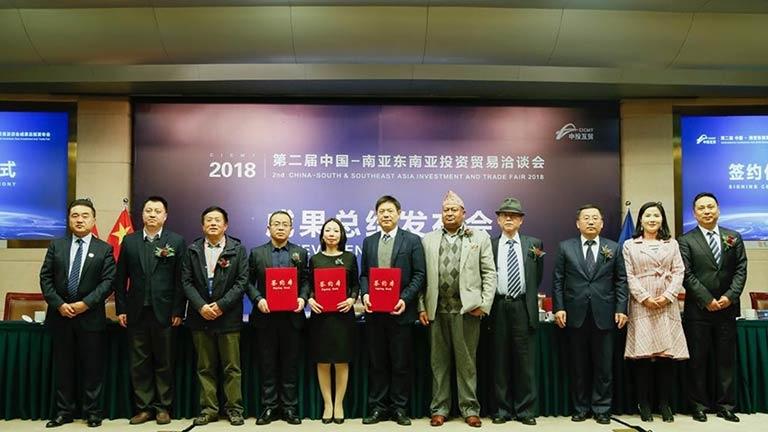 16th Investment  Forum and Trade Fair Achievements & Symposium