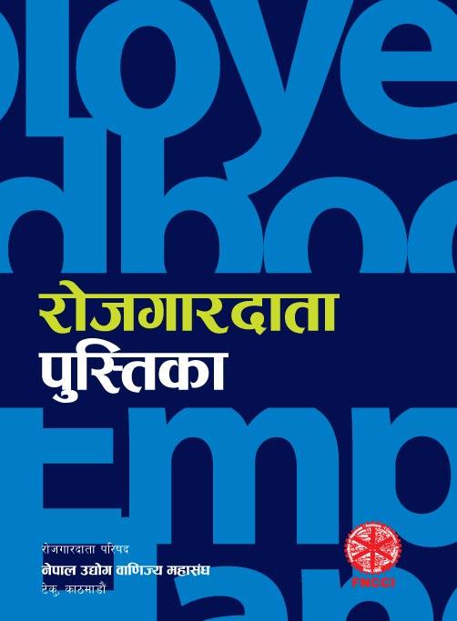 Employers' Council- FNCCI Publications